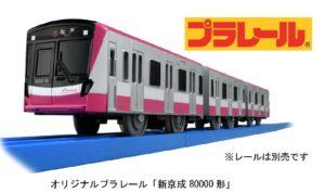 【限定】プラレール 新京成80000形 発売