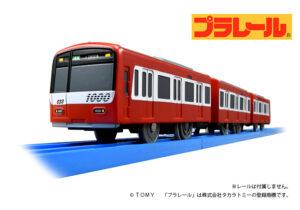 【限定】サウンドプラレール 京急新1000形(アルミ車)発売