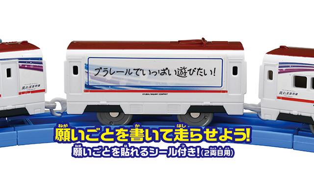 プラレール JR九州 流れ星新幹線